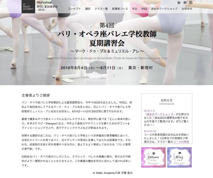 ballet_column